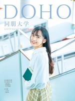 大学案内パンフレット(2020年度版)
