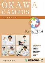 大学案内・入試ガイド2021(福岡キャンパス・大川キャンパス)