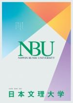 大学案内・入学試験ガイド(2022年度版)