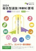 文学部・栄養科学部 総合型(専願制)選抜要項(2022年度版)