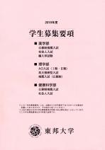 AO・公募制推薦入試願書(2019年度版)