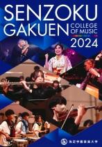 大学案内・一般入学願書(AO・過去問含む)(2020年度版)
