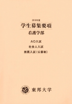 AO・社会人・公募制推薦入試願書(2019年度版)