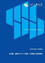 大学案内・AO入試要項(2019年度版)