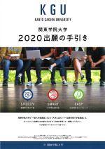 「一般入学者選抜・センター試験利用入学者選抜」出願の手引き(2020年度版)