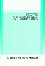 過去問題集2020