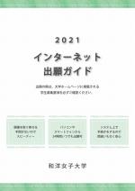 インターネット出願ガイド(一般・推薦・AO・センター)(2019年度版)