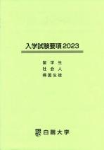 留学生・帰国生・社会人選抜用願書(2021年度版)