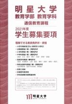 大学案内・入学願書(2020年度版)