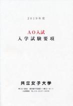 AO願書(2019年度版)
