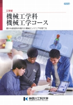 工学部 機械工学科資料