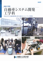 創造工学部 自動車システム開発工学科資料
