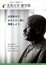 薬学部 学部案内資料(2020年度版)