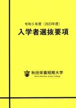 一般入学願書(推薦・AO・センター含む)(2019年度版)
