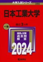 過去問題集(2021年度入試)