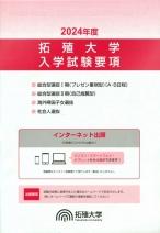 入学試験要項(願書)【総合型・学校推薦型・海外帰国子女・社会人選抜】2021