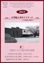 案内資料(過去問含む)(2020年度版)