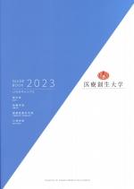 大学案内・入試インフォメーション(2022年度版)/いわきキャンパス