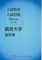 文学部 一般入学願書(推薦・AO・センター含む)(2020年度版)