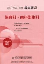 一般入学願書(推薦・AO含む)(2020年度版)
