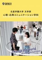 文学部心理・応用コミュニケーション学科サブパンフレット(2021年度版)