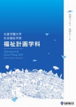 社会福祉学部福祉計画学科 サブパンフレット(2021年度版)