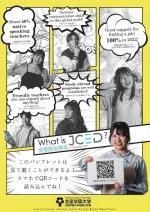 英文学科 サブパンフレット(2021年度版)