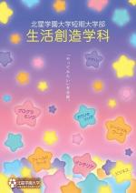 生活創造学科 サブパンフレット(2021年度版)