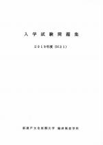 臨床検査学科 過去問題集(2019年度版)