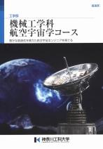 工学部 機械工学科 航空宇宙学専攻資料
