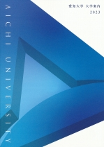 大学案内資料(入試ガイド入り)(2020年度版)