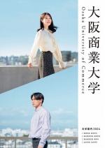 大学案内・入試ガイド・過去問(2021年度版)