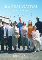 大学案内資料(過去問含む)(2021年度版)