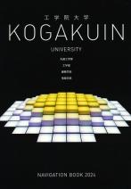 大学案内資料・入試ガイド(2020年度版)