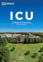 ICU入学案内(2020年度版)