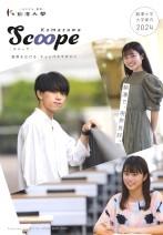 大学案内(2019年度版)(駒澤ライフ)