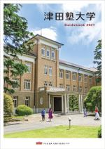 大学案内資料・過去問題集(2021年度版)
