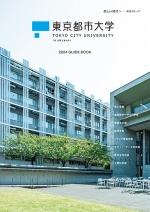 大学案内資料・入試ガイド・過去問題集(2021年度版)