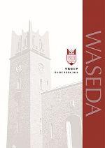 学部入学案内(2021年度版)
