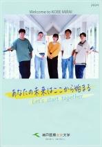 大学案内リーフレット・入試ガイド(2022年度版)