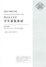 大学案内(ガイドブック)(2020年度版)