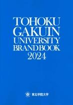 大学案内資料・受験ガイド(2020年度版)