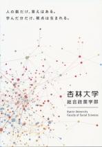 大学案内資料(総合政策学部 希望の方)(2021年度版)