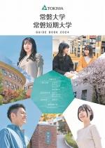 大学案内パンフレット(2019年度版)