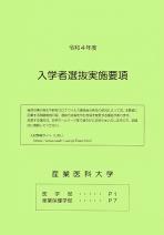 医学部 大学案内・【ネット出願用】一般入試(2020年度版)