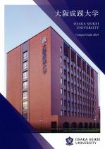 大学案内資料(2019年度版参考用)