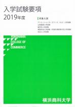 大学案内・入学願書(推薦・AO)(2019年度版)