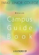 大学案内・一般選抜願書(推薦・総合型・共通テスト含)(2022年度版)