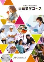 2020年度大学案内資料・入試ガイド