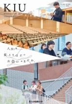 大学案内・一般選抜願書(推薦・総合型・共通テスト含む)(2021年度版)